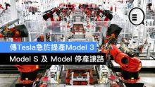 傳 Tesla 急於提產 Model 3,Model S 及 Model 停產讓路