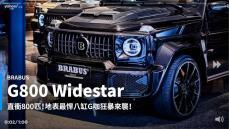 【新車速報】帝王G無誤!2021 Brabus G800 Widestar抵台亮相!