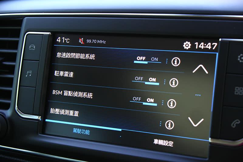 駕駛者也能由中央多功能大型觸控顯示幕控制更多安全系統的啟閉作動。