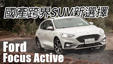 長高也是一種任性!Ford Focus Active 任性版