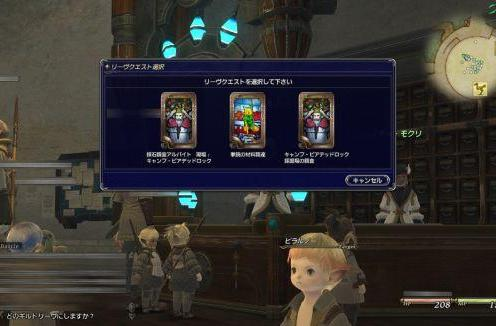 A translated look at Final Fantasy XIV's Guildleve system