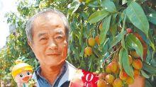 玉荷包達人 尤惠璋獲模範農民