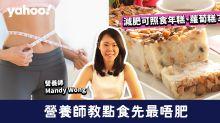 【賀年糕點】減肥可照食年糕、蘿蔔糕?營養師教點食先最唔肥!