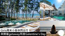 【2020情人節】Girls周末小島快閃!與閨蜜getaway同度Galentine's Day
