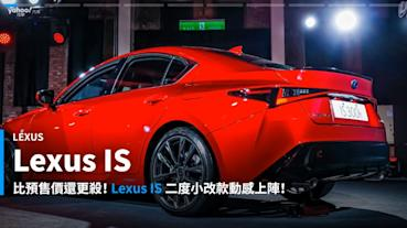 【新車速報】平均降幅1至4萬!2021 Lexus IS小改款超殺上市!