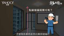 【胡.說樓市】長實「星漣海」維修冷氣機好麻煩!玻璃窗都蝦畏高者?