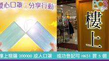 樓上搜羅 200000 成人口罩 成功登記可 HK$1 買 5 個!