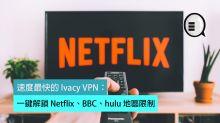 速度最快的 Ivacy VPN:一鍵解鎖 Netflix、BBC、hulu 地區限制