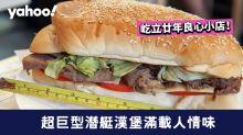 【灣仔美食】 屹立廿年良心小店!超巨型潛艇漢堡滿載人情味