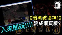 《暗黑破壞神1》變成網頁版?入來即玩!!!!