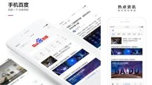 Here's Why The Best Is Yet to Come for Baidu, Inc.