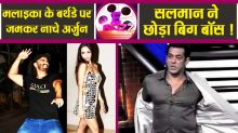 Malaika Arora & Arjun Kapoor's romantic dance, Salman Khan leaves Bigg Boss 13 !
