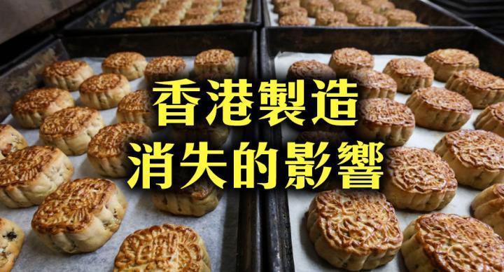 香港製造消失的影響