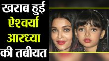 Aishwarya & Aaradhya Bachchan admitted to Nanavati hospital after corona