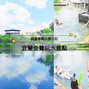 宜蘭在地人私房景點!天然地下湧泉,免費玩水景點,泡腳、打水仗、泳圈漂漂漂!