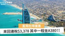 【必搶機票】直飛杜拜來回連稅$3,378 其中一程坐A380