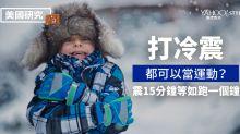 有數計:凍到震都可以當運動 具減肥作用!
