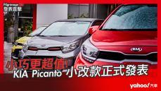 【發表直擊】2021 KIA Picanto小改款發表會現場直播