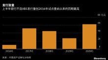 中資銀行資產擔憂陰雲難散 不良ABS上半年發行量創同期新高