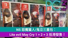 NS 惡魔獵人三重包:Lite evil May Cry 1 + 2 + 3 抵港發售!
