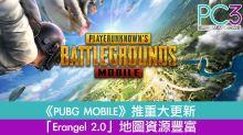 《PUBG MOBILE》推重大更新!全新「Erangel 2.0」地圖資源更豐富