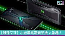 【既穩又狂】小米黑鯊電競手機 2 登場!6.39 吋螢幕支援壓感觸控!
