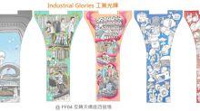 【藝術創作】香港回歸20周年「城市藝裳公共藝術比賽」壁畫重現香港特色