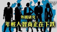 外國研究:年輕人智商正在下跌