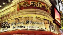 日本激安殿堂20樣最多人買 美容、藥妝產品絕密公開!!