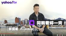 【娛樂訪談】蔡國威韓君婷同居 蔡國威:我們同居快一年