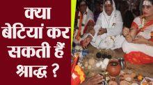 Pitru Paksha 2020: Daughter Shraddha Ritual