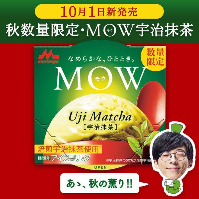 森永『MOW』抹茶冰淇淋