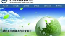【556】泛亞環保收購江蘇康美新材料科技協議失效