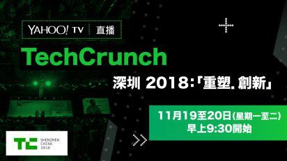 【直播】TechCrunch深圳創科峰會 2018:重塑.創新(11月19日)