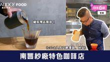 【荃灣cafe】南豐紗廠特色咖啡店!本地咖啡師花4年研發罐裝精品咖啡