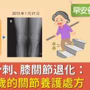 手腕麻痛、骨刺、膝關節退化:給25歲到85歲的關節養護處方