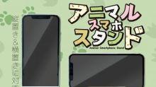 超可愛日本「動物腳手機架」 Qualia扭蛋一式五款