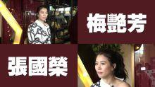 【娛樂訪談】為老公攔截瘋狂粉絲 袁詠儀:要對人哋父母交代
