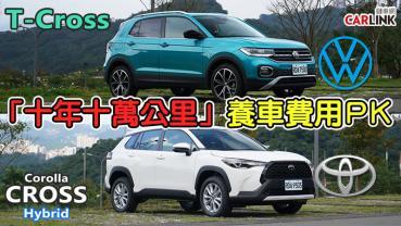 進口T-Cross vs 國產Corolla Cross,「10年10萬公里」養車成本算給你看!