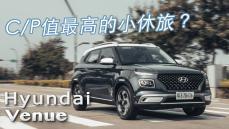 空間、配備 一應俱全 「迷你」SUV出頭天? Hyundai Venue