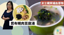 【豆腐食譜】女士鐵質補血恩物!昆布蜆肉豆腐湯