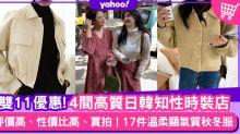 雙11淘寶優惠|淘寶高質衫女裝店推介4間!評價高、性價比高日韓知性服裝店