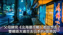 父母睇完《北海道攻略》都話想去? 雙親唔太適合去日本的4個原因