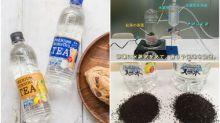 【有片】日本透明奶茶/紅茶如何煉成? 官方拍片解釋無化學添加