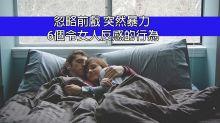周末性趣:床上的失常男人 六大令女人反感的行為