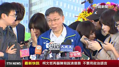 柯:民進黨除了網軍進步 沒啥改變