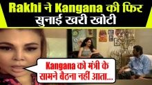 Rakhi Sawant Blast at Kangana Ranaut for disobey Minster