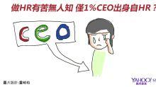 星期一催至有:HR辛酸史!只有1% CEO為HR出身