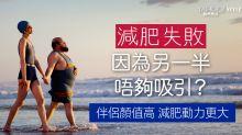 研究:女性減肥失敗 全因男友唔夠吸引!