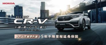全新Hona CR-V供不應求、上市累積訂單突破7,000台!
